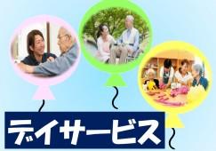 【沖縄県浦添市】デイサービス パート・アルバイトの募集です!資格取得支援あり!! イメージ