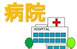 【松本市】病院内での生活アシスタント(パート)☆無資格・未経験歓迎♪マイカー通勤OK イメージ