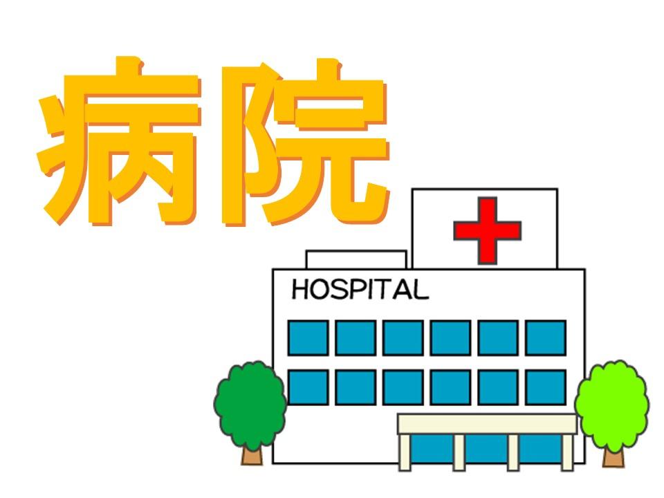 【今帰仁村】病院でのお仕事♪ イメージ