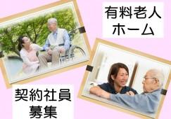 ◆大手有料老人ホーム・契約員◆経験が手当てに加算♪研修充実で安心です! イメージ