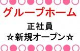 【函館市日吉町/グループホーム】☆新規オープン☆無資格・未経験・応相談☆ イメージ