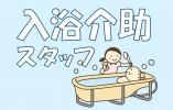 \水・日休*午前のみ/家庭と両立可能!入浴介助専門スタッフ!定年なし*未経験OK イメージ