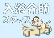 入浴介助スタッフ
