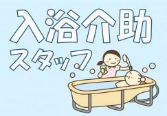 ≪渋民≫アクセス抜群!\平成28年にできたばかり/時給900円~☆入浴専門^^ イメージ