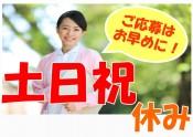 土日祝休み(医療事務系)