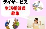 【東広島市西条中央】【デイサービス】【正社員】介護の資格が活かせます^^2018年9月オープンの新しい施設です★マイカー通勤可能♪ イメージ