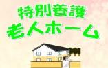 ◆無資格・未経験OK◆マイカー通勤OK♪週3日~勤務OK◎【神戸市長田区三番町】特別養護老人ホームでの介護スタッフ♪ イメージ