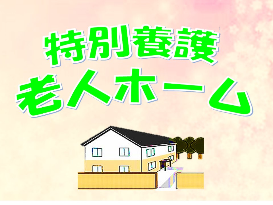 【松本市】特養で正社員募集!介福必須!資格を活かして働こう☆ イメージ