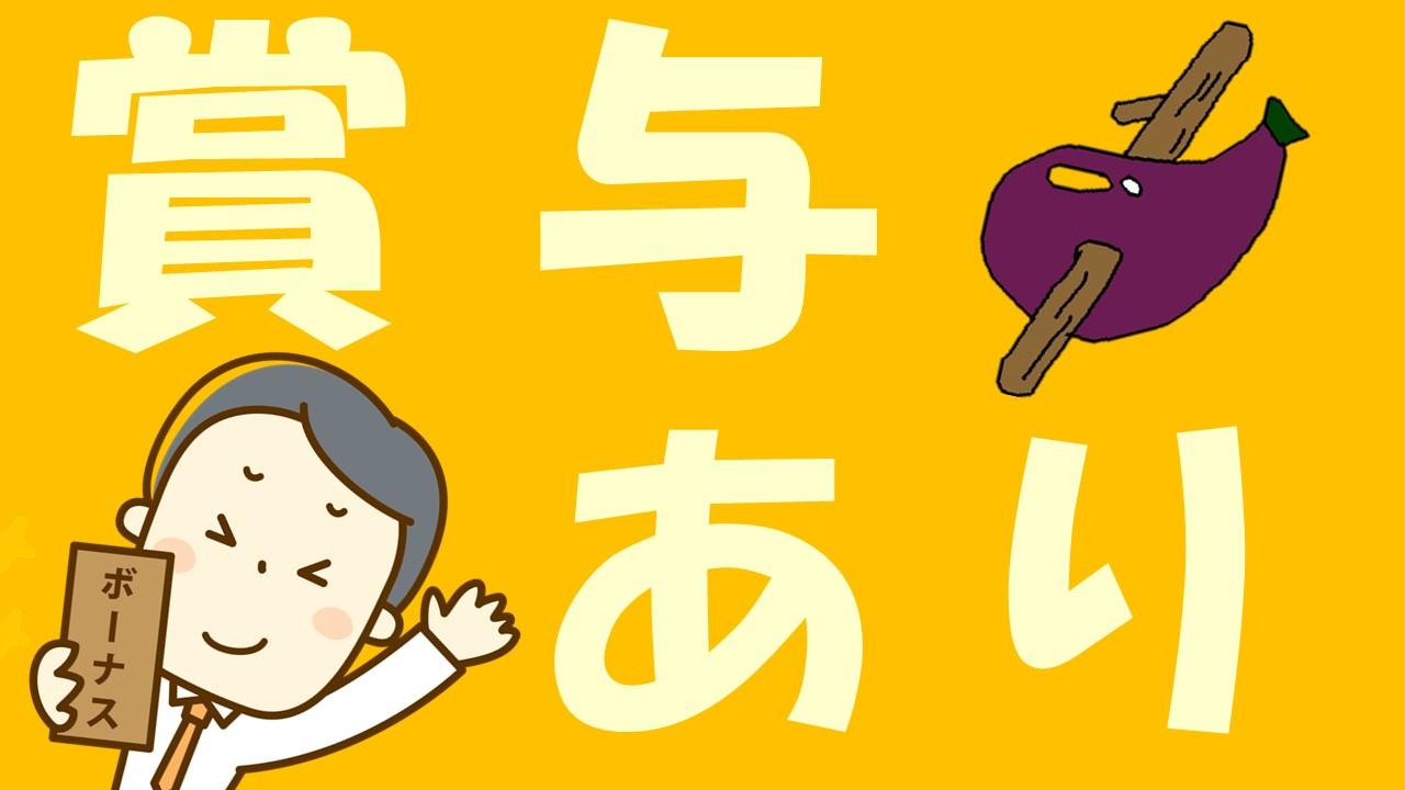 \残業5時間以内/《近鉄生駒線 元山上口駅》車通勤可*駐車場あり* イメージ