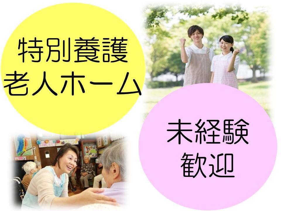 \未経験歓迎・注目求人/【西東京市】特別養護老人ホームの介護職スタッフ(アルバイト・パート)*残業無し♪ イメージ