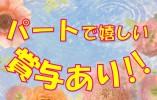 2018年2月開設★教育体制バッチリ☆マイカー通勤OK♪ブランクOK♪【たつの市】利用者様の生活支援のお仕事★ イメージ