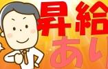 手当充実★マイカー通勤OK♪駐車場無料♪未経験・無資格OK♪【加古川市平荘町】特別養護老人ホームでのお仕事です♪ イメージ