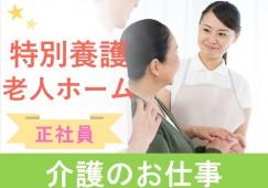 【上尾市】特別養護老人ホーム☆正社員☆マイカー通勤OK!☆賞与4ヶ月! イメージ