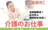 【加須市】デイサービス☆正社員☆福利厚生充実!☆夜勤なし! イメージ