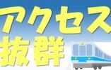 青山駅から車で10分★8時間夜勤の有料老人ホーム!★ イメージ