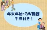 【札幌市豊平区】サービス付高齢者向け住宅◆正社員◆資格手当付き!◆アットホーム◆ イメージ