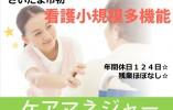 【さいたま市見沼区】【東大宮駅】さいたま市初の看護小規模多機能施設☆ケアマネジャー イメージ