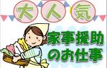 ◆家事援助◆身体介護なし!Wワークにぴったり★【西宮市】訪問介護でのお仕事です! イメージ