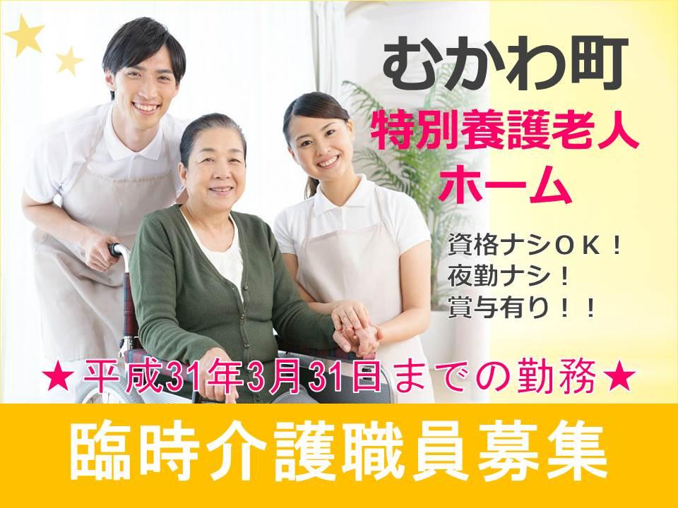 【むかわ町/特別養護老人ホーム】臨時職員★昇給賞与有★ イメージ