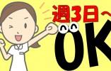 《週3日~勤務相談可》*奈良市中登美ヶ丘*日曜休み/残業なし/時給925円~! イメージ