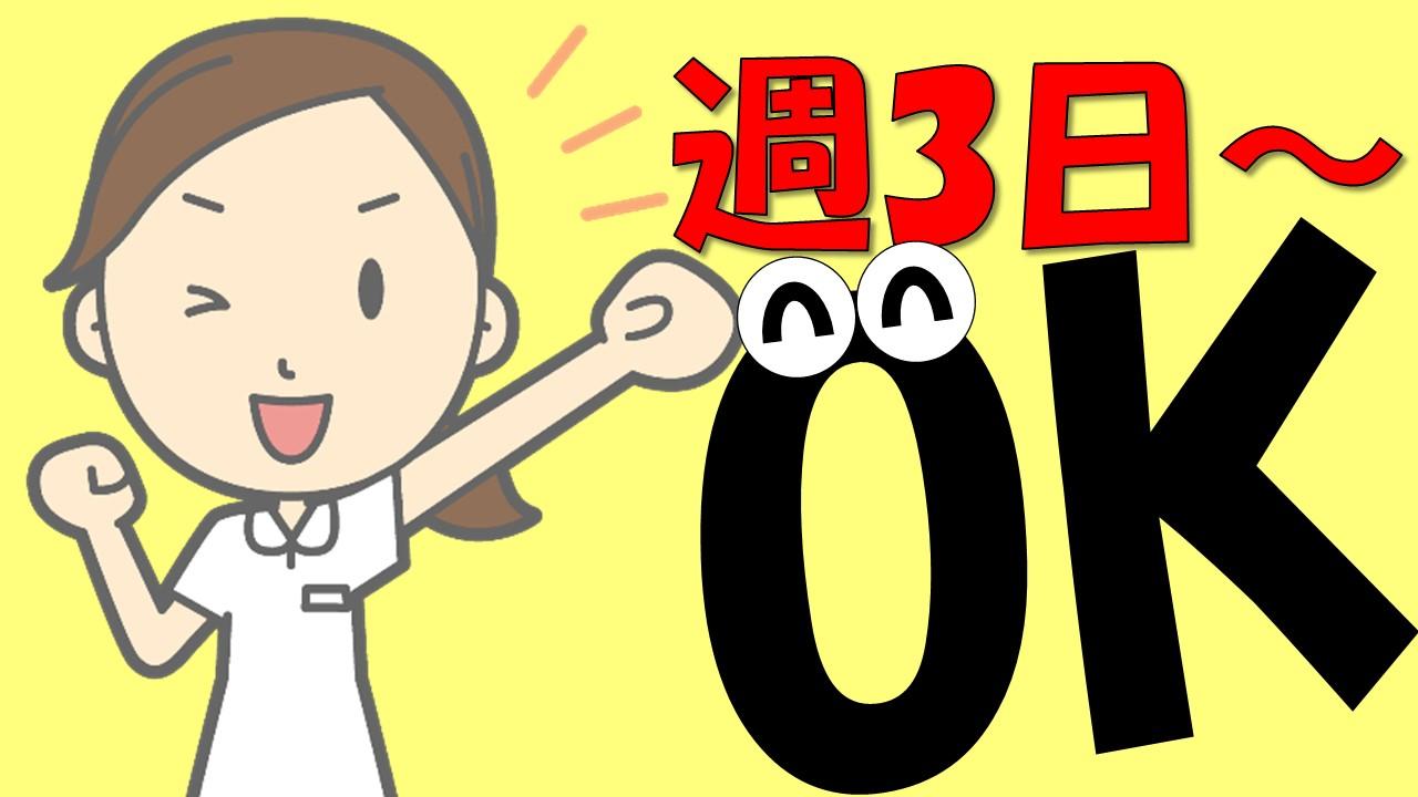 JR東海道本線 茨木駅\週3日~シフト相談OK/年齢不問*未経験歓迎*患者さまサポートのお仕事!扶養枠内・WワークOK イメージ