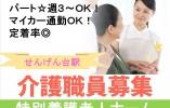 【さいたま市/せんげん台駅】特別養護老人ホームでの介護職★働きやすさが充実しています!! イメージ