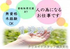 《看護アシスタント業務》お仕事カウンセリング開催してます☆*in横浜 イメージ