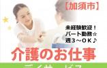 【さいたま市緑区】特養☆パート☆勤務時間などご相談ください♪ イメージ