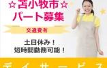 【苫小牧市/デイサービス】パート☆短時間労働可能☆土日休☆ イメージ