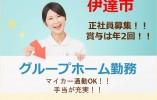 【伊達市/グループホーム】正社員☆手当が充実☆マイカーOk☆ イメージ