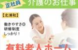 ★★未経験・正社員・月収212,000円★★研修充実ではじめてでも安心の有料老人ホーム♪ イメージ