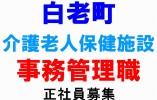 【白老町/介護老人保健施設】急募!!事務管理職員募集!! イメージ