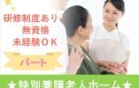 【石巻市】特別養護老人ホームでの介護スタッフ*未経験OK*パート労働者 イメージ