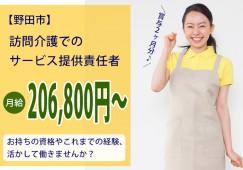 月給20万円以上♪夜勤なし【野田市】訪問介護でのサービス提供責任者のお仕事♪バイク通勤OK◎ イメージ