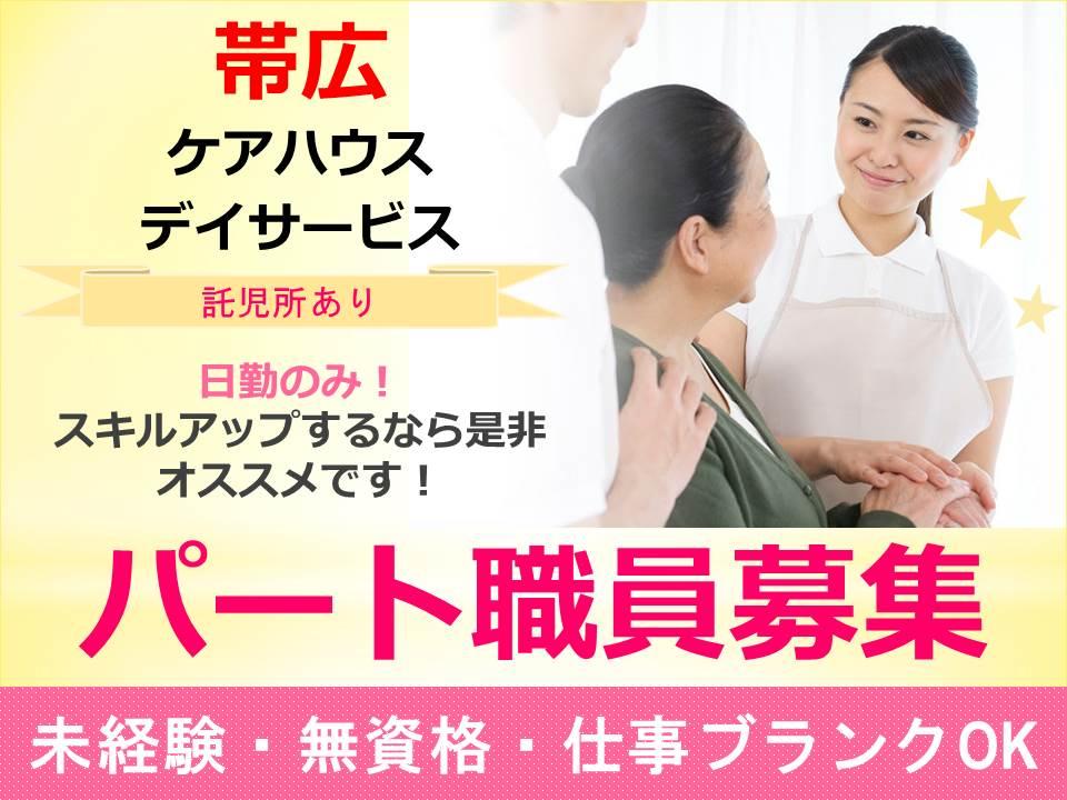 【帯広市/ケアハウス&デイサービス】パート☆高待遇☆スキルアップ☆ イメージ
