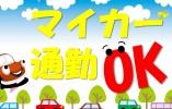 週3日~OK★未経験大歓迎!【米子市】養護老人ホーム♪介護業務◆手当充実! イメージ