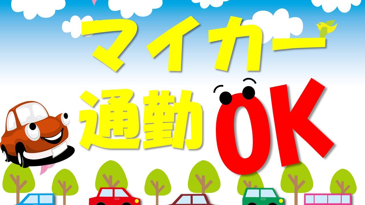 【和歌山市】正社員求人!未経験OK◎賞与バッチリ・手当有◎交通費支給!新しい一歩踏み出しませんか・・・? イメージ