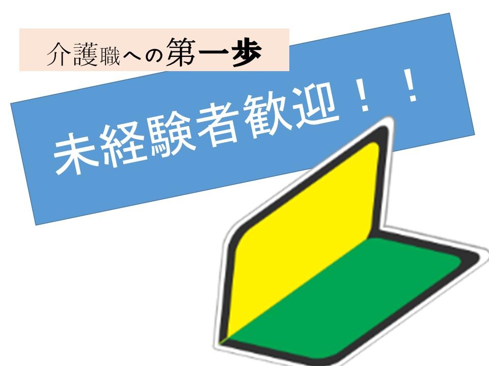 (秋田市浜田)グループホームでの勤務です/未経験でも歓迎です イメージ