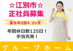 【江別市/グループホーム】フルタイム☆年間休日120日以上☆経験者歓迎☆アクセス良好 イメージ