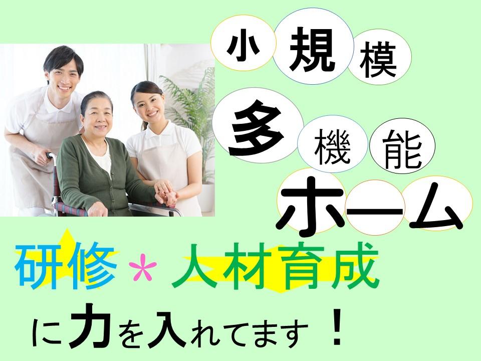 【沖縄市】貴重な小規模多機能ホームの求人♪ イメージ
