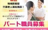 【帯広市/地域密着型介護老人福祉施設】パート☆高待遇☆スキルアップ☆ イメージ