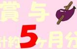 賞与5か月分!宝塚市★未経験大歓迎★マイカー通勤可能♪病院での介護のお仕事です★ イメージ