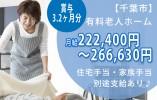 月給22万円以上★賞与3.2ヶ月分【千葉市】有料老人ホームの介護職正社員♪ イメージ