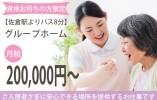 月給20万円以上★賞与あり【佐倉市】グループホームの介護職正社員のお仕事♪マイカー通勤OKです♪ イメージ