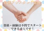 横浜 助手*