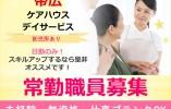 【帯広市/ケアハウス&ディサービス】常勤職員☆高待遇☆スキルアップ☆ イメージ