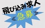 【神戸市中央区籠池通】【介護老人保健施設】【パート】介護の資格があれば未経験OK★ユニットケア施設での日勤のみのお仕事♪ イメージ