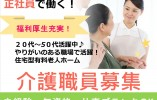 【盛岡市高松】サービス付高齢者向住宅での介護スタッフ/正社員 イメージ