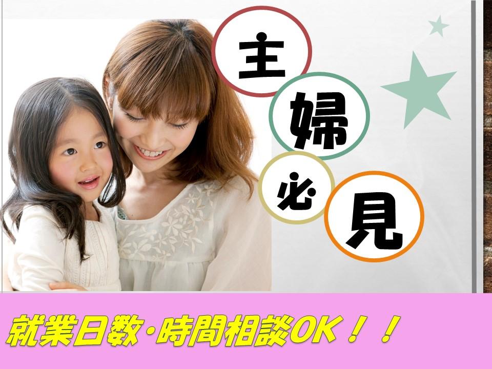 【藤沢駅】初めての方でも安心◆ブランクOK◆週1~・数時間からOK!◆教育体制しっかり イメージ