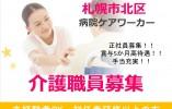 【札幌市北区/病院】ケアワーカー☆賞与5か月☆マイカー通勤可☆ イメージ